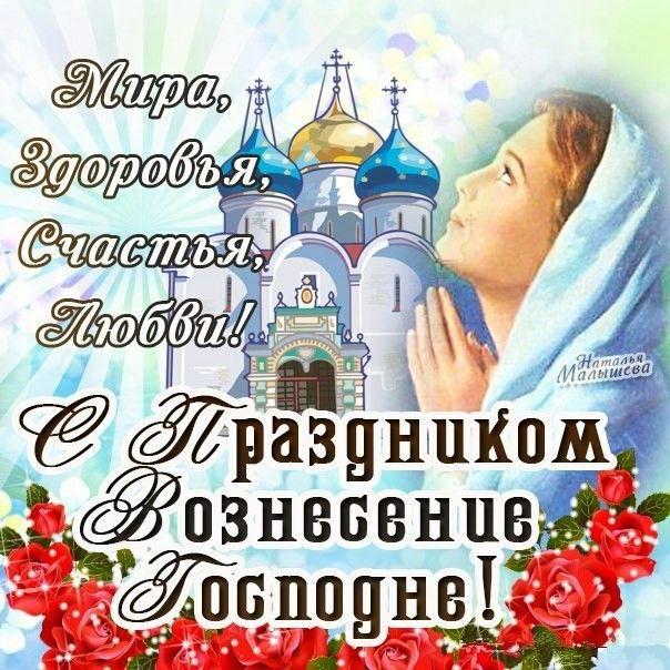 Рисунки, открытки к сегодняшнему празднику церковному