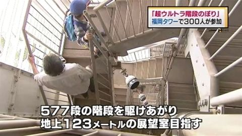 体育の日恒例超ウルトラ階段のぼり 福岡タワーで人参加 - BIGLOBEニュース