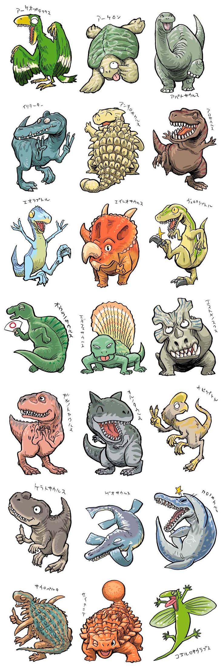 恐竜とその時代の仲間達