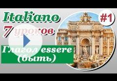 Итальянский язык для начинающих за 7 уроков.