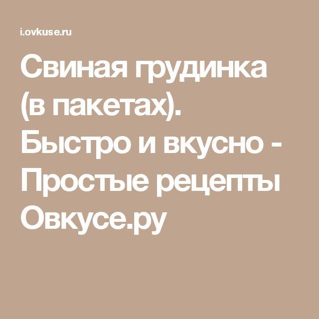 Свиная грудинка (в пакетах). Быстро и вкусно - Простые рецепты Овкусе.ру