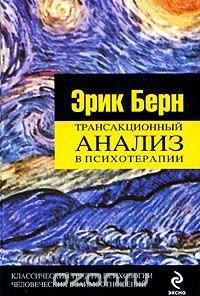Книги по трансактному анализу