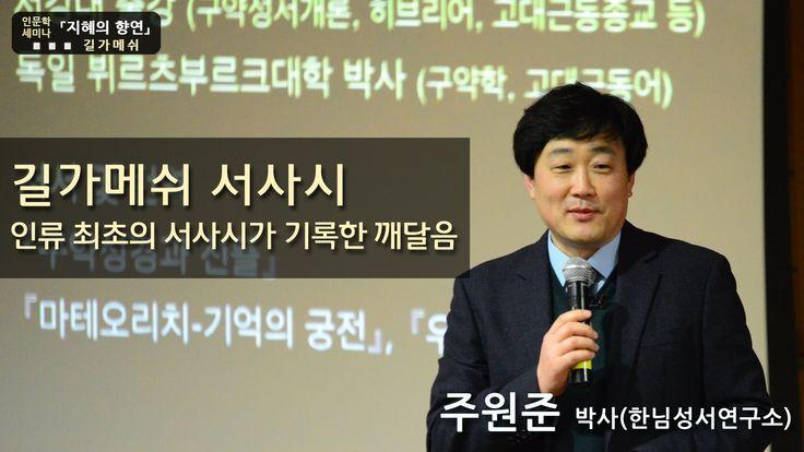 [지혜의 향연] 길가메쉬 서사시 - 인류 최초의 서사시가 기록한 깨달음(주원준 박사)