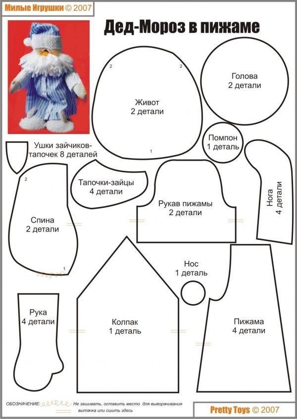 Дед-Мороз в пижаме - Santa Claus stuffed toy pattern sewing