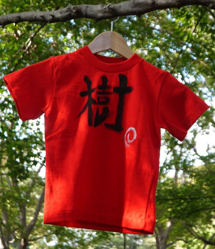 Kid T shirt.  The design is the Kid's name, Itsuki meaning Trees.   http://www.wakuwakubox.com/ Hit Like on The Japan Tee Facebook page