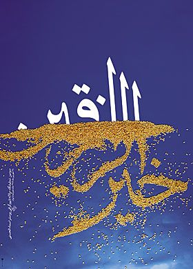 3rd.Annual of Typography Poster as Asma-ul Husna 2007 | 3rd