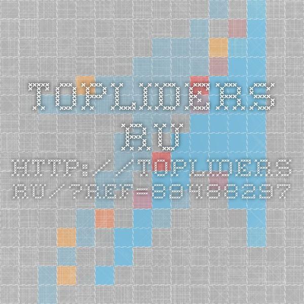 topliders.ru http://topliders.ru/?ref=89488297