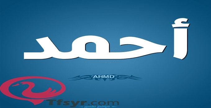 تفسير اسم احمد في المنام للعزباء وللحامل لابن سيرين 1 Tech Company Logos Company Logo Vimeo Logo