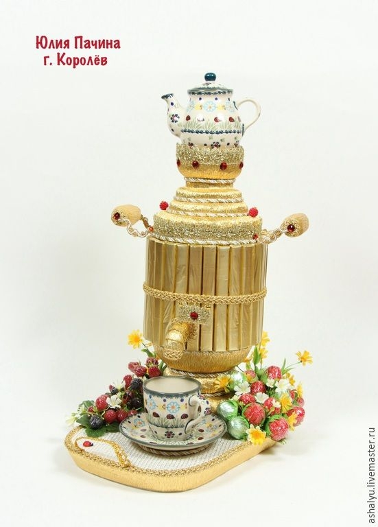 Купить Ягодное чаепитие - золотой, самовар, самовар с конфетами, подарок на день рождения, подарок на юбилей