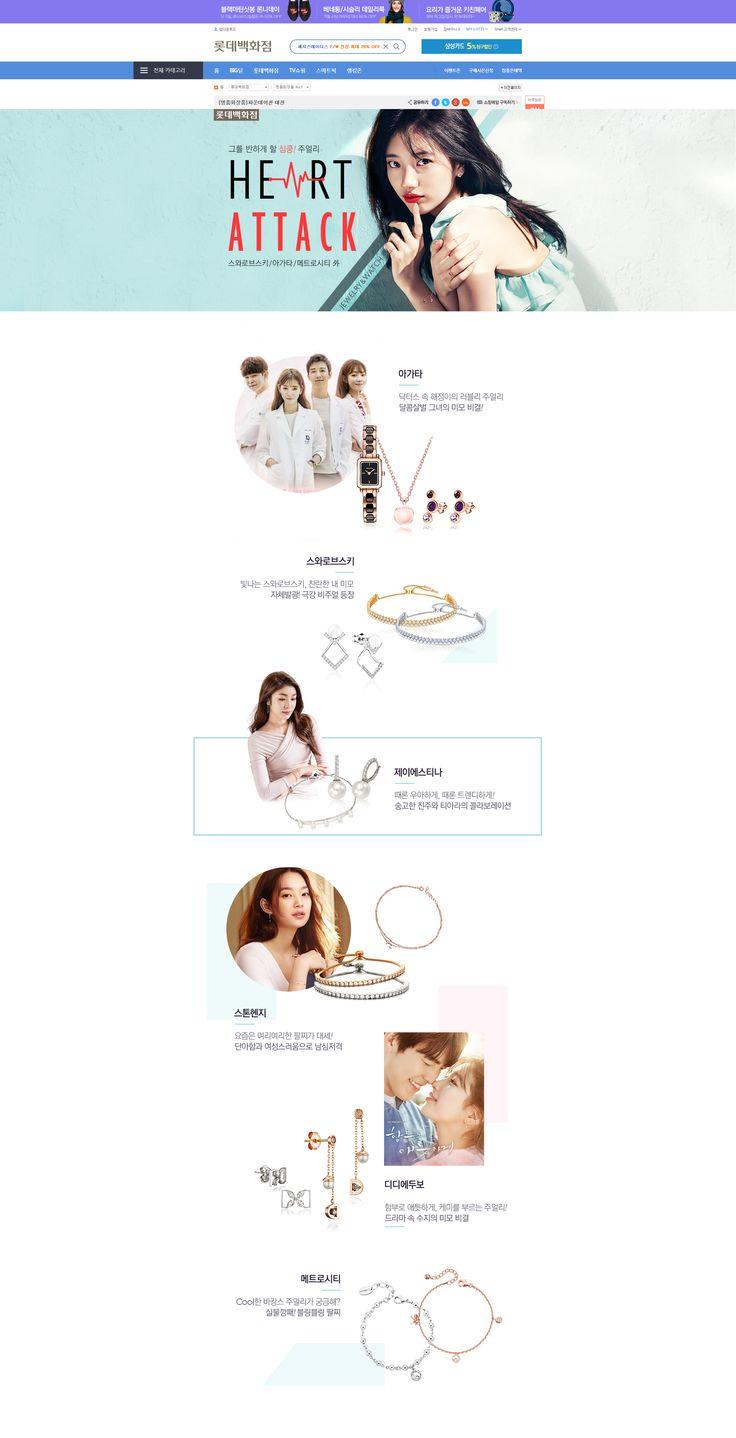 [롯데백화점] Jewelry&Watch HEART ATTACK Designed by 박지원
