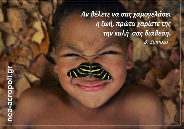 Ρητό του Σπινόζα: Αν θέλετε να σας χαμογελάσει η ζωή, πρώτα χαρίστε της την καλή σας διάθεση - ΝΕΑ ΑΚΡΟΠΟΛΗ