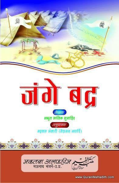 Hisnul Muslim Hindi Pdf