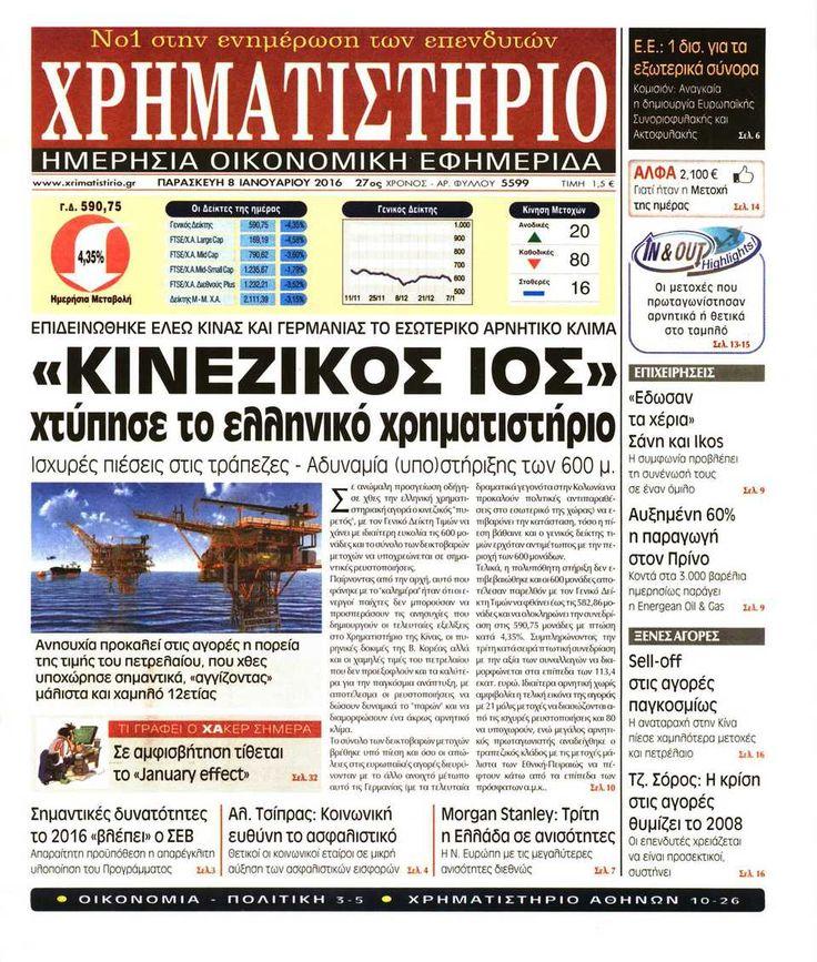 Εφημερίδα ΧΡΗΜΑΤΙΣΤΗΡΙΟ - Παρασκευή, 08 Ιανουαρίου 2016