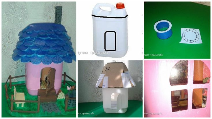 The school had to make crafts from waste material (plastic, polyethylene, that is, all that junk). I thought for a long time to do such a thing and saw a house from the plastic can and decided to make his own. Tools and materials: -Karton -plastic canister -bumaga -a plastic bottle of shampoo and conditioner …