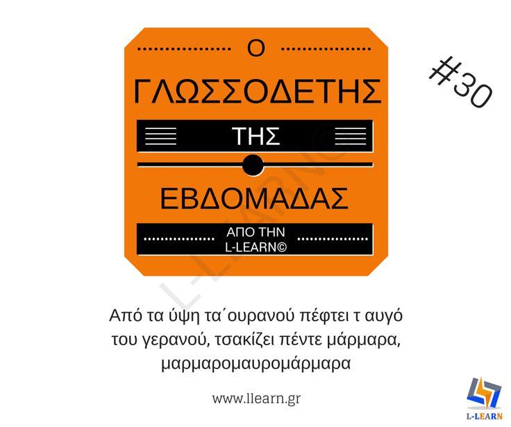 Ο γλωσσοδέτης της εβδομάδας #30 από την L-LEARN©. #tongue #twister #γλωσσοδέτης #Greek #Ελληνικά