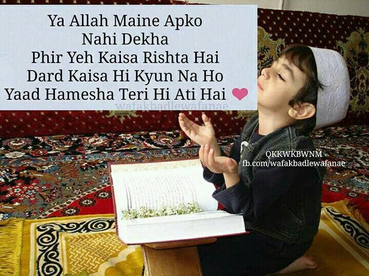 ALLAH se hamara gehra rishta hai..har dard me sirf ALLAH hi yaad aata hai...!