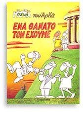 http://www.protoporia.gr/ena-thanato-ton-echoyme-p-155138.html
