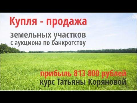 Аукцион по банкротству. Курс Татьяны Коряновой принёс с аукциона по банк...