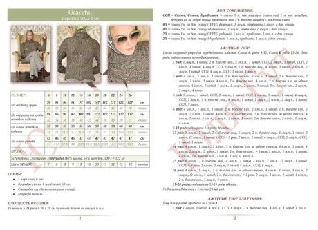 описание свитера спицами