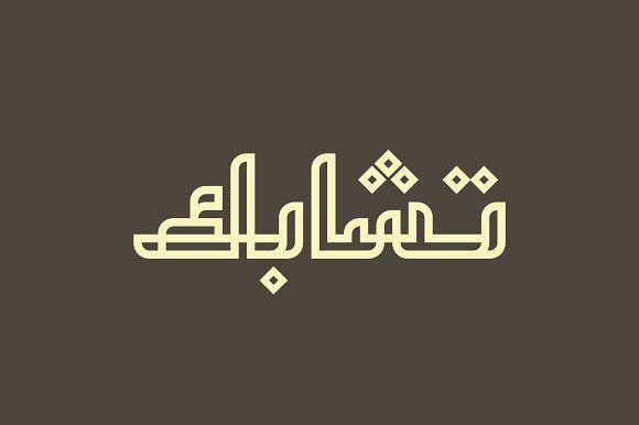 Tashabok - Arabic Font by Mostafa El Abasiry on @creativemarket