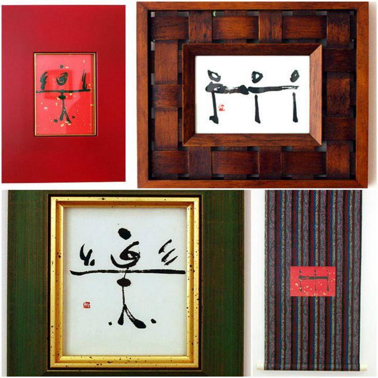 Японская каллиграфия: живопись, философия, поэзия и путь