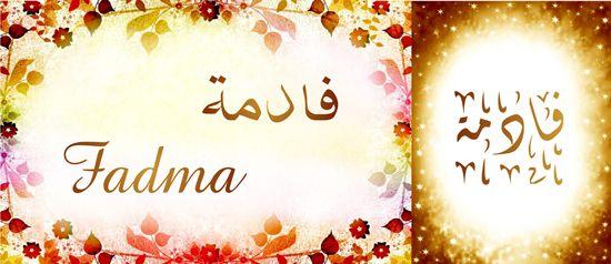"Mug prénom arabe féminin ""Fadma"" - فادمة - Objet de décoration - Idée cadeau - Oeuvre artisanale"