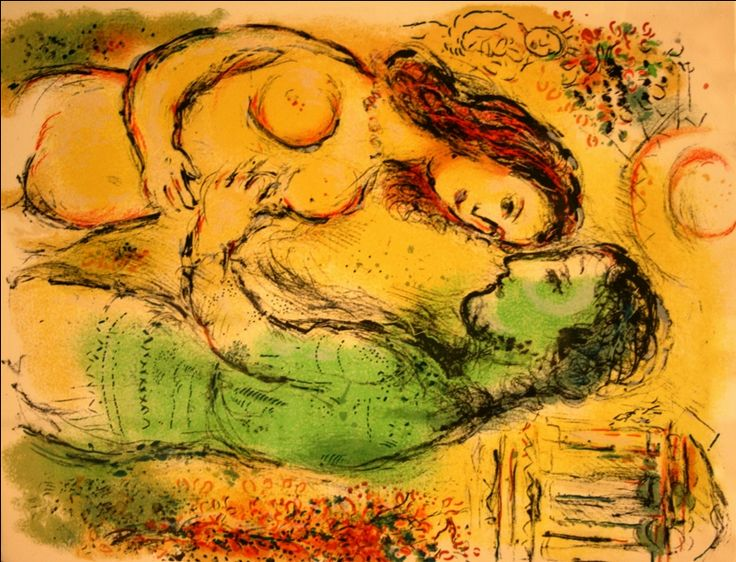 "Марк Шагал ""Арес и Афродита"""