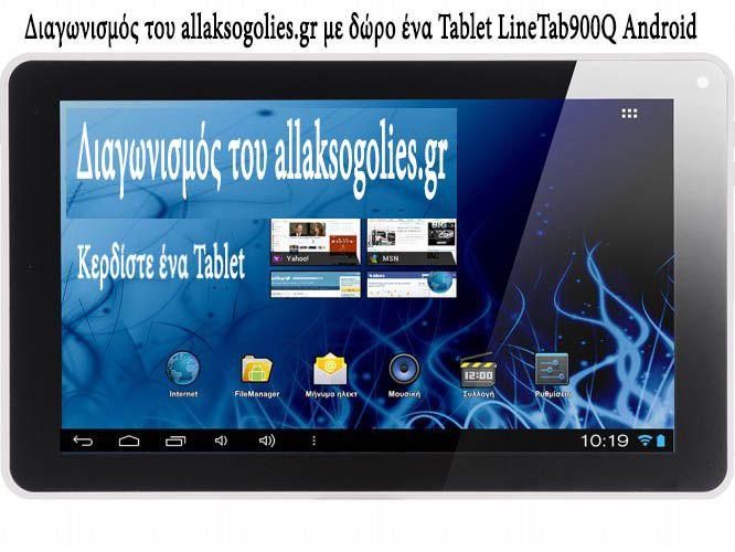 Διαγωνισμός του allaksogolies.gr με δώρο ένα Tablet bitmore LineTab900Q Android