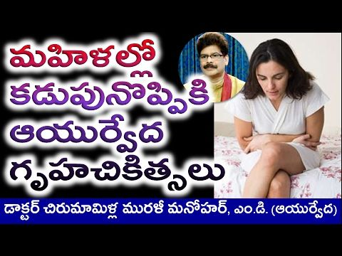 Home Remedies for Abdominal Pain in Women in Telugu by Dr. Murali Manoha...