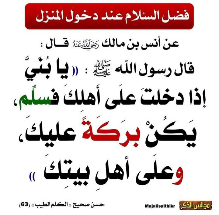 Pin By Noureddine Soltani On الإسلام ديني In 2021 Islamic Quotes Words Quotes Ahadith