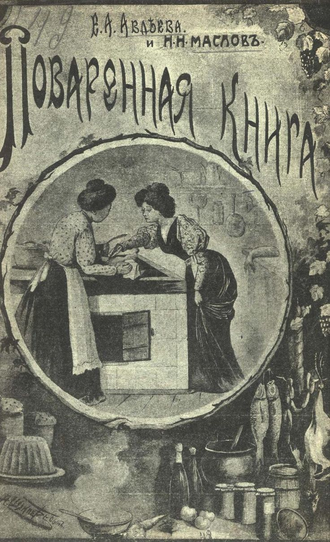 #ClippedOnIssuu from Поваренная книга русской опытной хозяйки, 1912