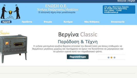 κατασκευή ιστοσελίδων Θεσσαλονίκη Ένωση ΟΕ (Χυτήρια επεξεργασίας μετάλλων)