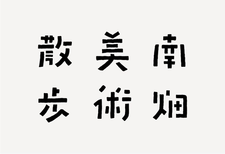 bijyutsusanpo Logo : Art Direction, Design by Seiichi Maesaki #Logo