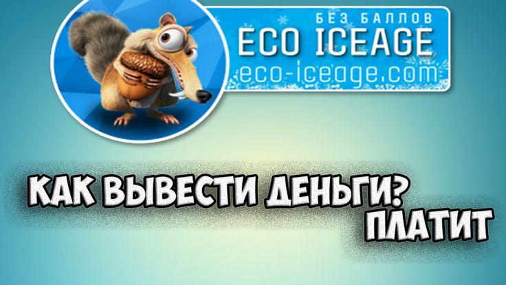 eco-iceage.com проверка платежеспособности , проект ПЛАТИТ