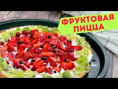 ФРУКТОВАЯ ПИЦЦА ПРОСТОЙ ЛЕТНИЙ ДЕСЕРТ - YouTube