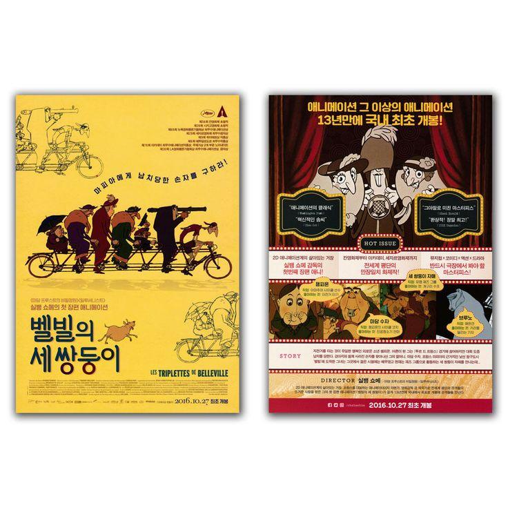 The Triplets of Belleville Les triplettes de Belleville Poster 2S Sylvain Chomet #MoviePoster