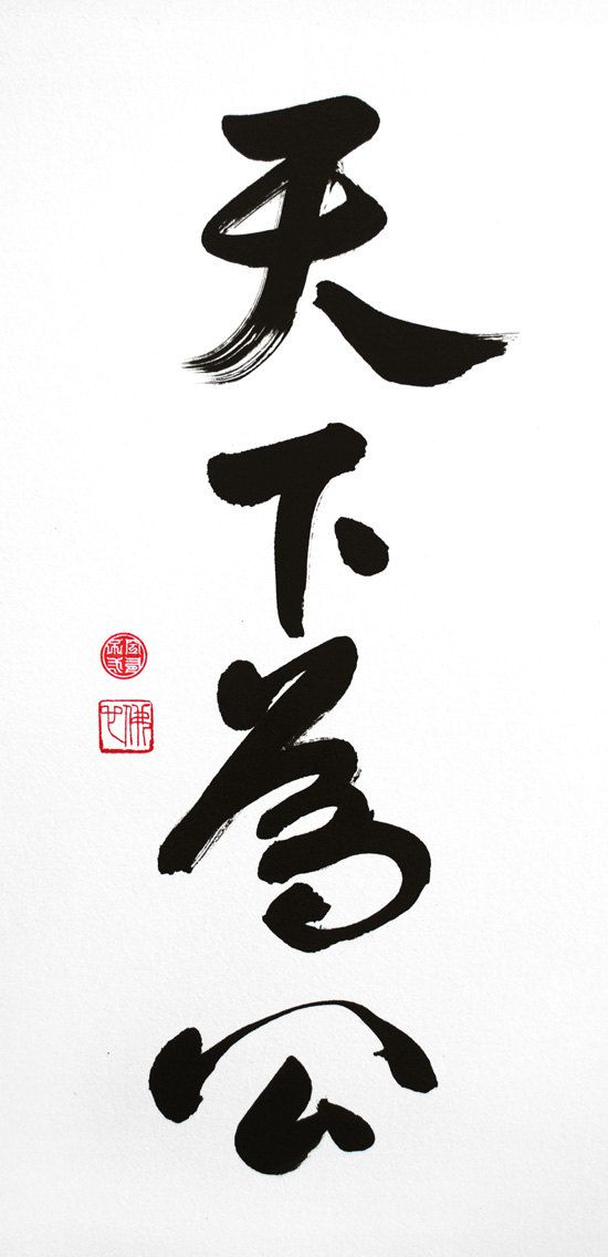 25 best ideas about chinese calligraphy on pinterest Ancient china calligraphy