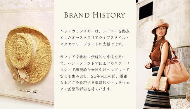 Brand History ヘレンカミンスキーは、シドニーを拠点としたオーストラリアライフスタイル・アクセサリーブランドの先駆けです。ラフィアを素材に伝統的な手法を用いて、ハンドクラフトで仕上げたスタイリッシュで機能的な女性向けヘッドウェアなどを生み出し、25年以上の間、優雅な上品さを表現する革新的なヘッドウェアで国際的評価を得ています。