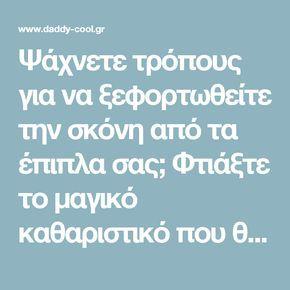 Ψάχνετε τρόπους για να ξεφορτωθείτε την σκόνη από τα έπιπλα σας; Φτιάξτε το μαγικό καθαριστικό που θα σας σώσει! - Daddy-Cool.gr