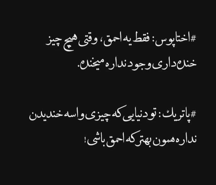 Pin By Mohsen Gh On من و منم Friends Quotes Funny Funny Education Quotes Birthday Quotes For Best Friend