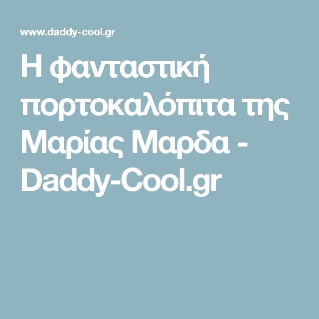 Η φανταστική πορτοκαλόπιτα της Μαρίας Μαρδα - Daddy-Cool.gr