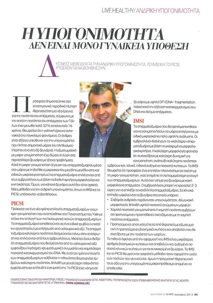Περιοδικό Shape Ιαν 2013, άρθρο του κου. Ευριπίδη Μαντούδη FRCOG