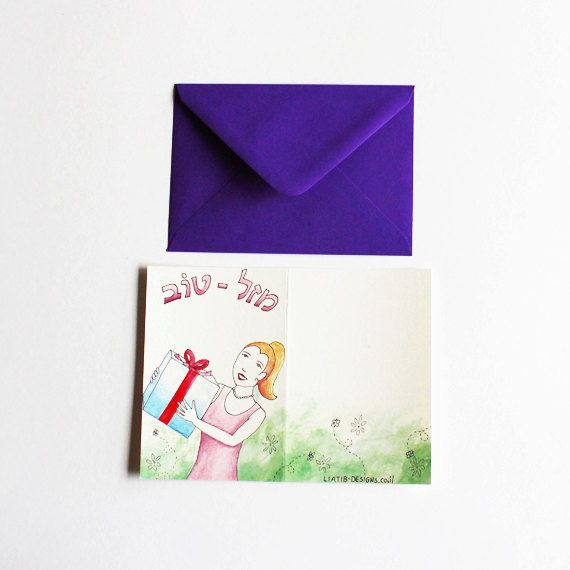 Hebrew Mazal Tov for Birthday blessing card with a by liatib