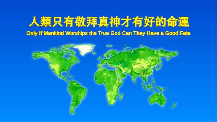 【東方閃電】全能神教會神話詩歌 《人類只有敬拜真神才有好的命運》