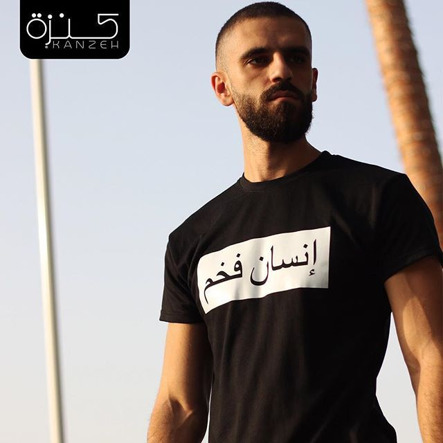 NEW arrivals in do it بالعربي collection Order through our website www.kanzeh.net #Dubai #Sharjah #Fashion #tshirts #jackets #hoodies #tank_tops #Design #Senior_jackets #varsity_jackets #kanzeh #continuum_trading #fitness #gym_wear #smart_casual #classy #casual #fitwear #summer #summercollection