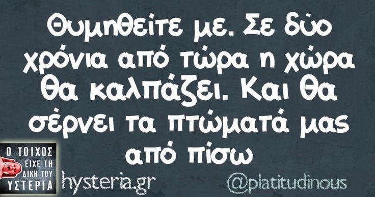 Θυμηθείτε με - Ο τοίχος είχε τη δική του υστερία – Caption: @platitudinous Κι άλλο κι άλλο: Πάλι τσαντισμένη είναι η γυναίκα μου Η πεθερά μου, μου κάνει μουτράκια γιατί ανακατεύομαι στα οικογενειακά μου Ξέρεις ότι έχεις παχύνει Παιδιά, όχι δημοψήφισμα Στην Ελλάδα προτεραιότητα έχει Αυτό δεν ήταν σαββατοκύριακο Οι Έλληνες στα δύσκολα είναι πάντα ενωμένοι...