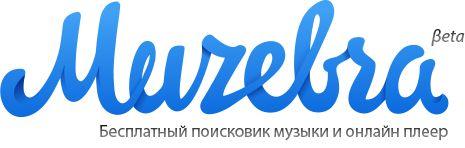 Скачать музыку бесплатно или слушать музыку онлайн через поисковик музыки и онлайн плеер Muzebra.