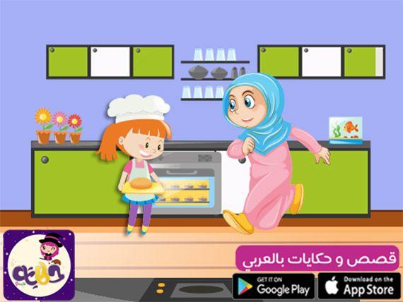 قصص تربوية مصورة للأطفال قصة عن الصدق بتطبيق قصص وحكايات بالعربي Islamic Kids Activities Islam For Kids Activities For Kids