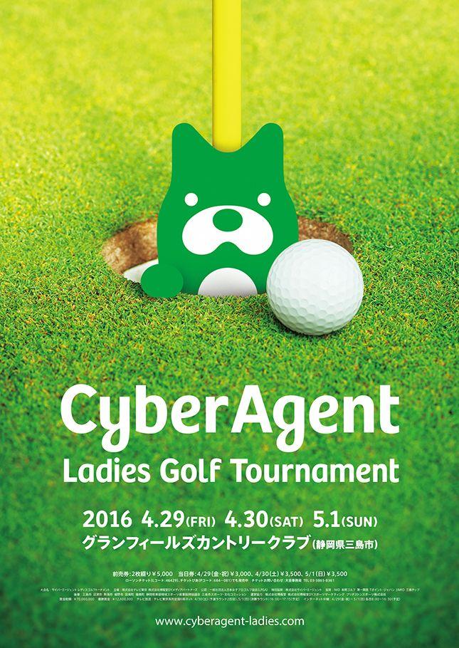 Cyber Agent Ladies Golf Tournament