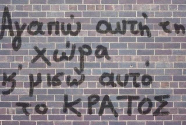Έλληνας και κράτος : σχέση μίσους - πάθους  - Κεντρική Εικόνα